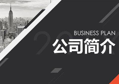 深圳市鴻運達拆除工程有限公司公司簡介